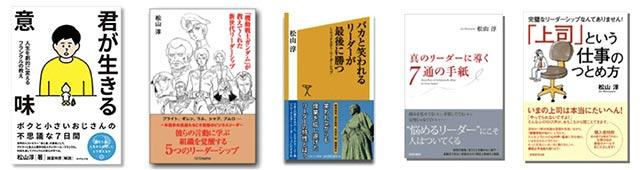 松山淳の作品の表紙画像