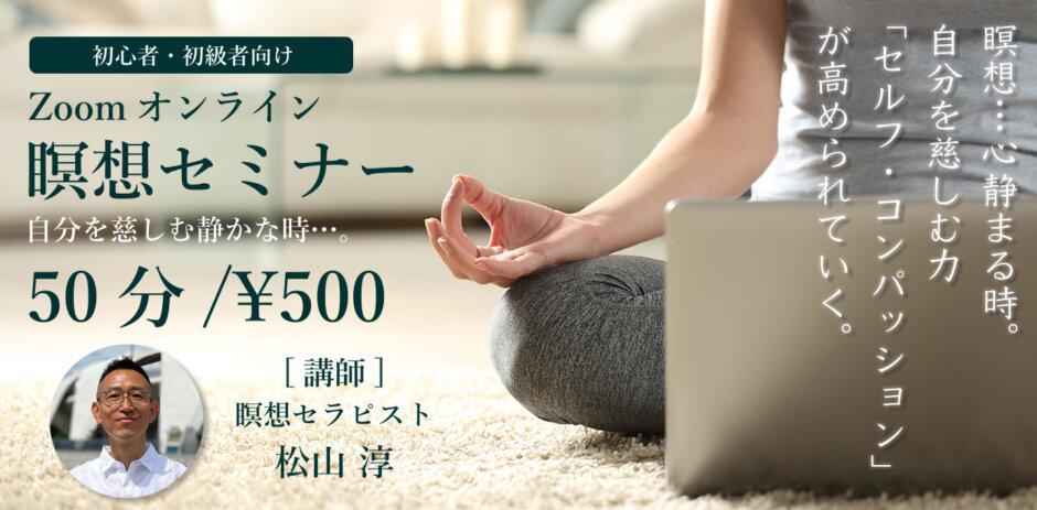瞑想セミナー案内画像