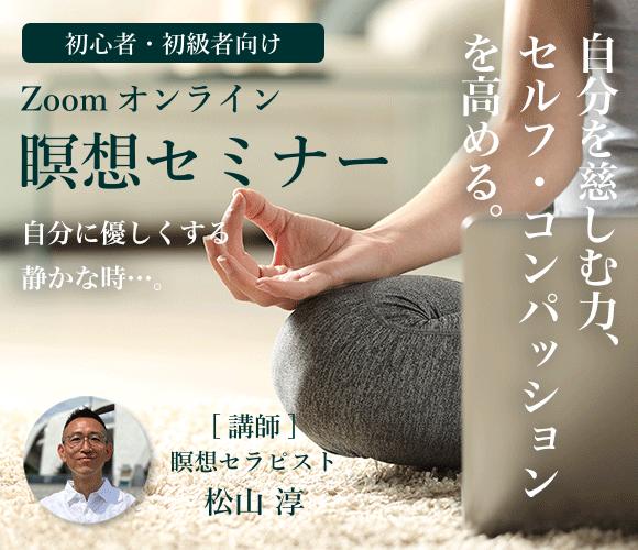 セルフ・コンパッションを高めるオンライン瞑想セミナーの案内画像