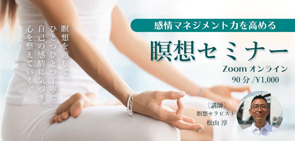 感情マネジメント力を高める瞑想セミナー
