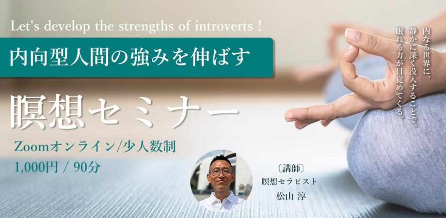 内向型人間の強みを伸ばす瞑想セミナー案内画像(大)